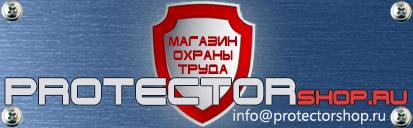 магазин охраны труда Протекторшоп в Улан-Удэ